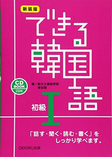 新大久保語学院『新装版 できる韓国語 初級I』