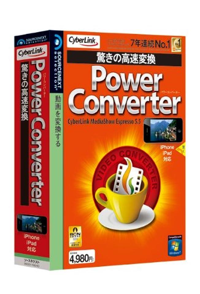 報奨金略すの間にPowerConverter