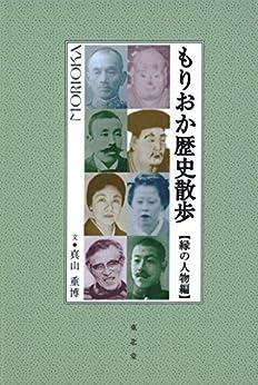 [真山重博]のもりおか歴史散歩:縁の人物編