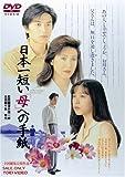 日本一短い「母」への手紙[DVD]