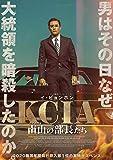 KCIA 南山の部長たち[HPBR-894][DVD]