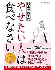 鈴木その子式やせたい人は食べなさい。