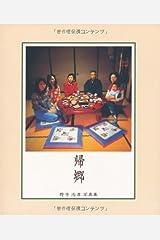 帰郷―野寺治孝写真集 (チルチンびとライブラリー) 単行本