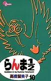 らんま1/2〔新装版〕(10) (少年サンデーコミックス)の画像