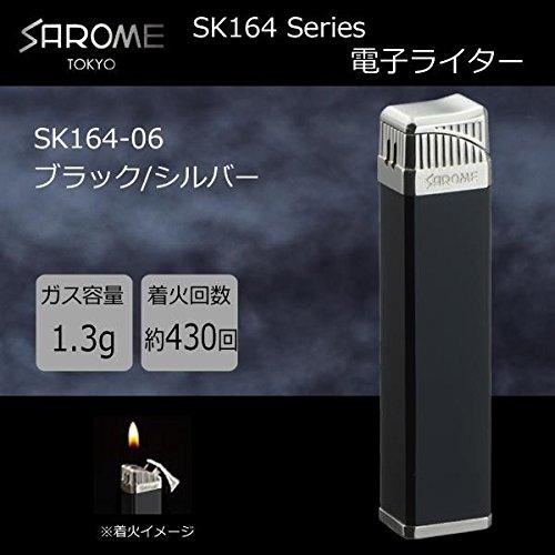 日本を代表するライターブランド「サロメ」。SAROMETOKYOSK164Series電子ライターSK164-06・ブラック/シルバー〈簡易梱包