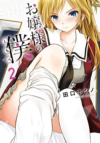 お嬢様の僕 第2巻 (シリウスコミックス)