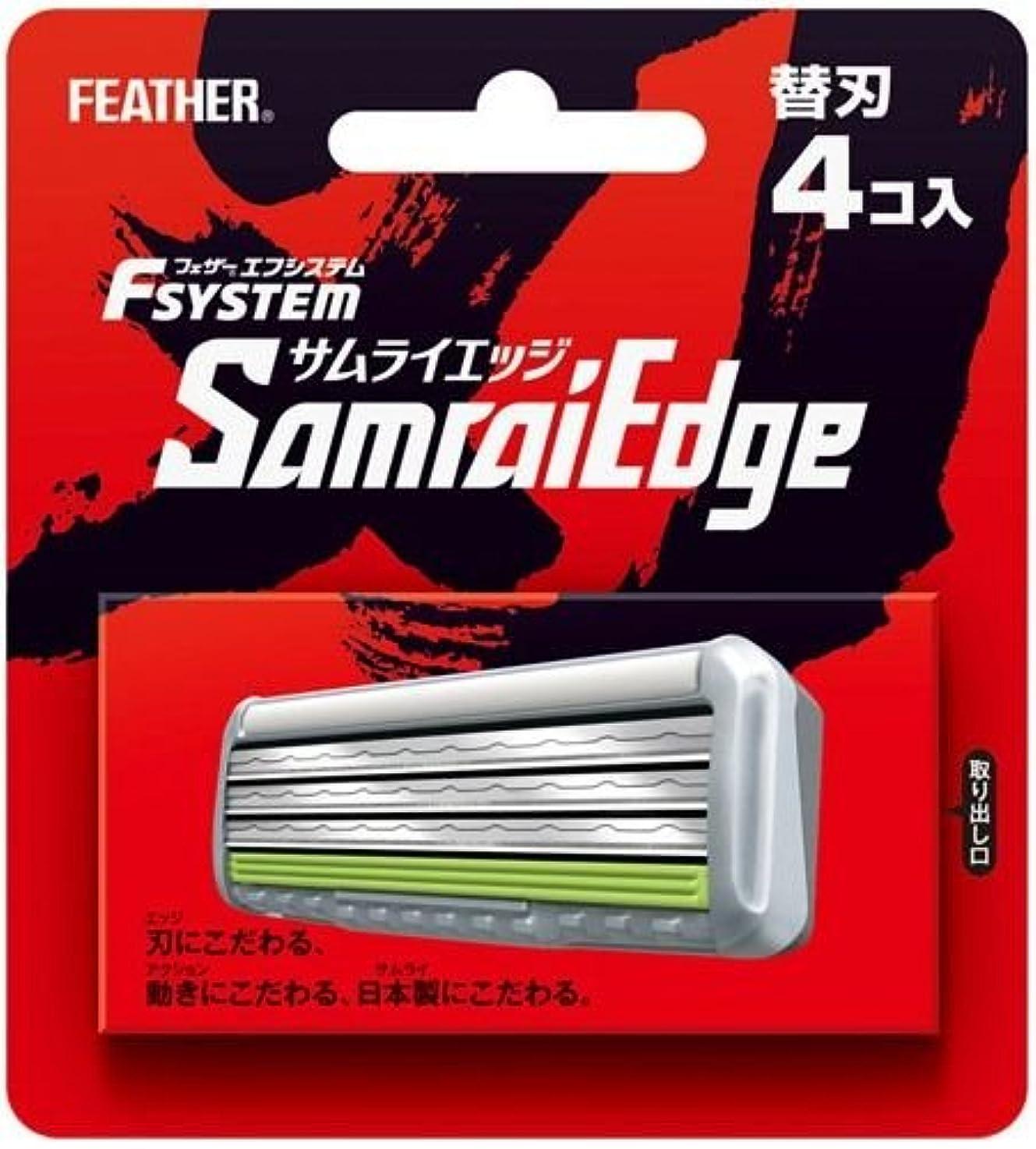 来て分析的美的エフシステム 替刃 サムライエッジ 4コ入