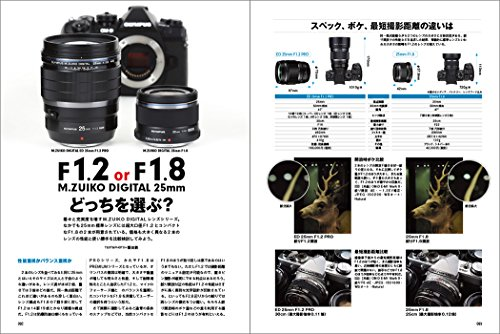 『オリンパス OM-D E-M1 MarkII WORLD (日本カメラMOOK)』の7枚目の画像
