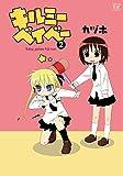 キルミーベイベー 2巻 (まんがタイムKRコミックス)