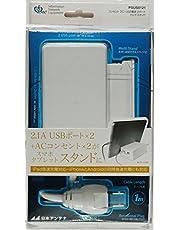 日本アンテナ INE(アイネ) スタンド付ACアダプタ 充電USB付 ホワイト PSUS0121WH