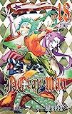 D.Gray-man 18 (ジャンプコミックス)