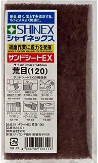 SHINEX(シャイネックス) サンドシートEX 荒目 (120) STE-01