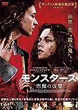 モンスターズ 悪魔の復讐 [DVD] image