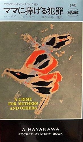 ママに捧げる犯罪 (1964年) (世界ミステリシリーズ)の詳細を見る