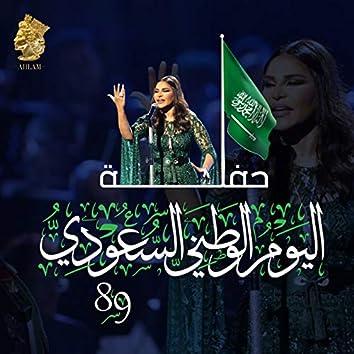 Haflet Alyoum Alwatany Alsaoudi 89