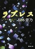 ラブレス (新潮文庫)