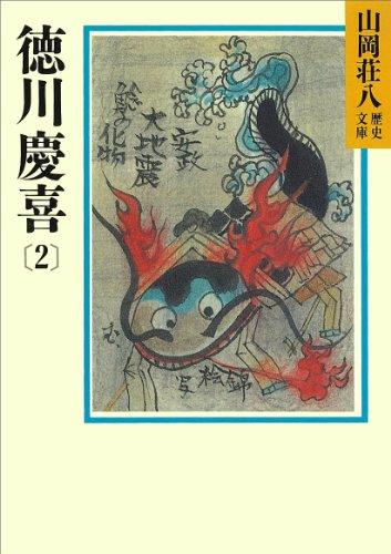 徳川慶喜(2) (山岡荘八歴史文庫)