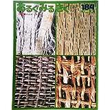あるくみるきく 〈1982年6月号 No.184〉 特集■木の布・草の布