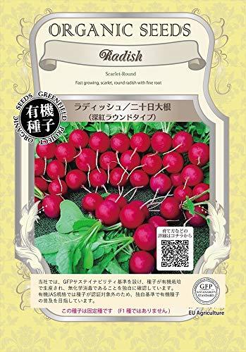 グリーンフィールド『野菜有機種子 ラディッシュ/二十日大根/深紅ラウンドタイプ【有機種子・固定種】』