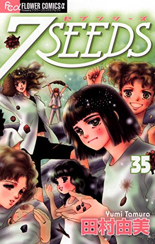 7SEEDS(35) (フラワーコミックスα) - 田村由美