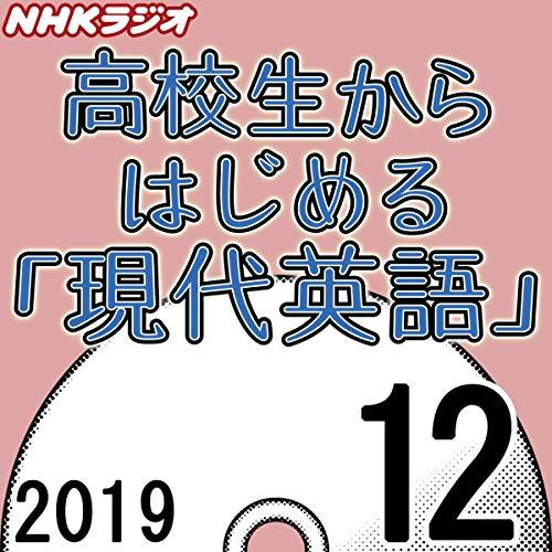 『NHK 高校生からはじめる「現代英語」 2019年12月号』のカバーアート