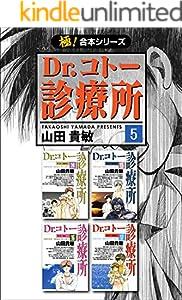 【極!合本シリーズ】 Dr.コトー診療所 5巻 表紙画像