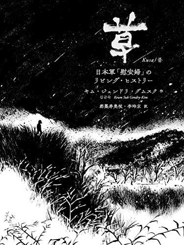 草 日本軍「慰安婦」のリビング・ヒストリー