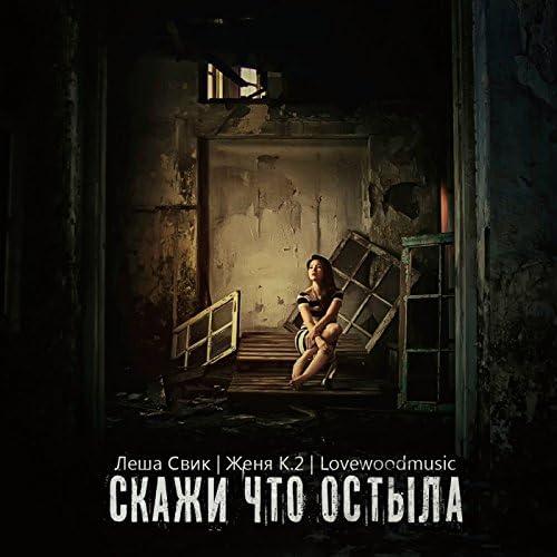 Женя К.2, Леша Свик & Lovewoodmusic