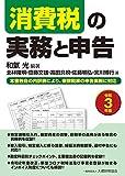 消費税の実務と申告 令和3年版