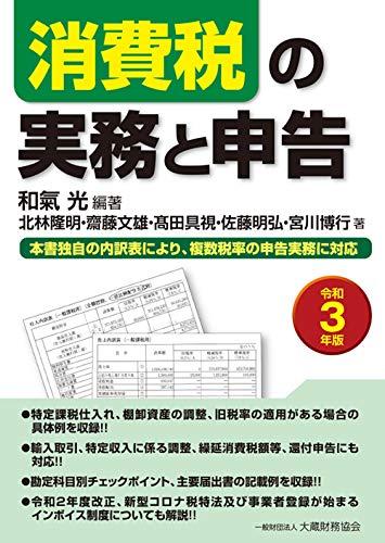 消費税の実務と申告 令和3年版の詳細を見る