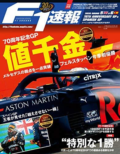 F1 (エフワン) 速報 2020 Rd (ラウンド) 06 スペインP (グランプリ)&Rd (ラウンド) 05 70周年記念GP (グランプリ) 合併号 [雑誌] F1速報
