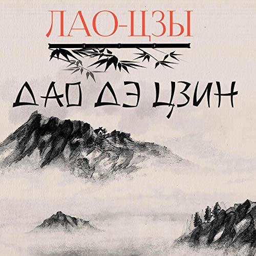 Дао Дэ Цзин [Tao Te Ching] cover art