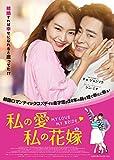私の愛、私の花嫁[DVD]
