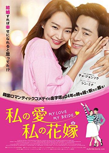 私の愛、私の花嫁 [DVD] - チョ・ジョンソク, シン・ミナ, ユン・ジョンヒ, ソ・ガンジュン, イム・チャンサン