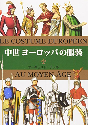 マールカラー文庫18  中世ヨーロッパの服装の詳細を見る