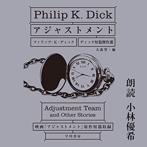『アジャストメント ディック短篇傑作選』のカバーアート