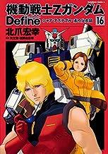 機動戦士Zガンダム Define コミック 1-16巻セット
