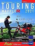 2021 ツーリングマップルR 九州 沖縄