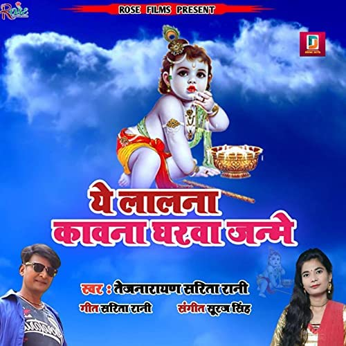 Tej Narayan & Sarita Rani