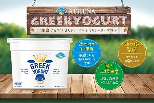 ATHENA『ギリシャヨーグルト』