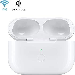 AirPods Pro充電ケース 充電器 エアーポッズプロ ワイヤレス充電 同期 Bluetoothペアリング可能 充電用交換ケース AirPods Pro専用チャージャー 充電のみ ホワイト