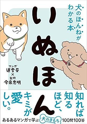 いぬほん 犬のほんねがわかる本【先着購入特典ステッカー付き】