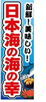 『60cm×180cm(ほつれ防止加工)』お店やイベントに のぼり のぼり旗 新鮮!美味しい! 日本海の海の幸