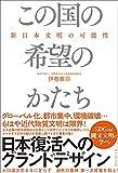 この国の希望のかたち 新日本文明の可能性 - 伊勢 雅臣