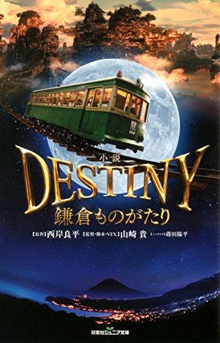 双葉社ジュニア文庫 小説 DESTINY 鎌倉ものがたり