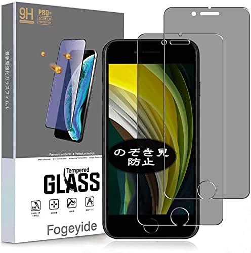 【2枚セット】 iPhone8 Plus / iPhone7 Plus ガラスフイルム 覗き見防止 iphone8 plus フイルム プライバシー防止系列 液晶保護フィルム 全面保護 iphone7 plus 保護フィルム 5.5インチ