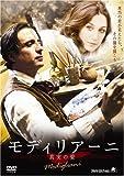 モディリアーニ 真実の愛[DVD]