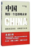 中国期待一个怎样的未来 财新传媒编辑部 红旗出版社 9787505143210