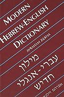 Modern Hebrew-English Dictionary (Yale Language Series)