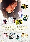 ZARD 30周年記念 NHK BSプレミアム番組特別編集版 ZARDよ 永遠なれ ...[DVD]